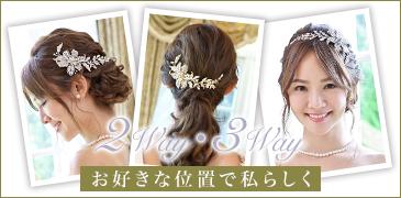 2WAY3WAYが可能なヘッドドレス