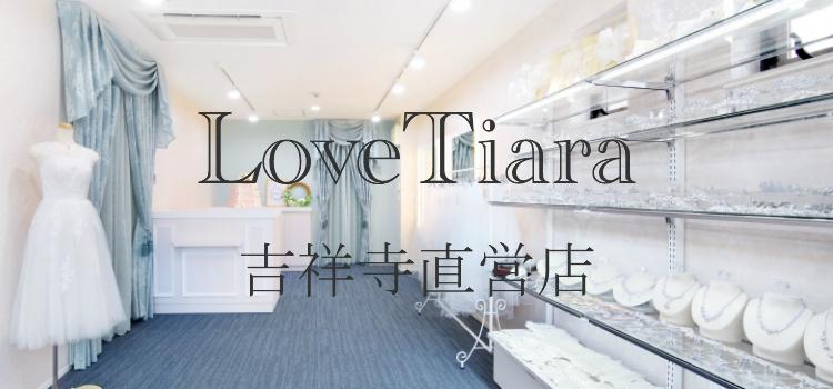 試着 店舗 東京 ブライダルアクセサリー ウェディング ティアラ