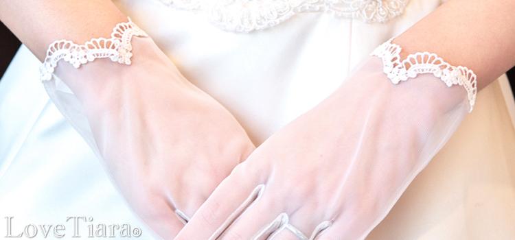 オーガンジーグローブ【セシル】