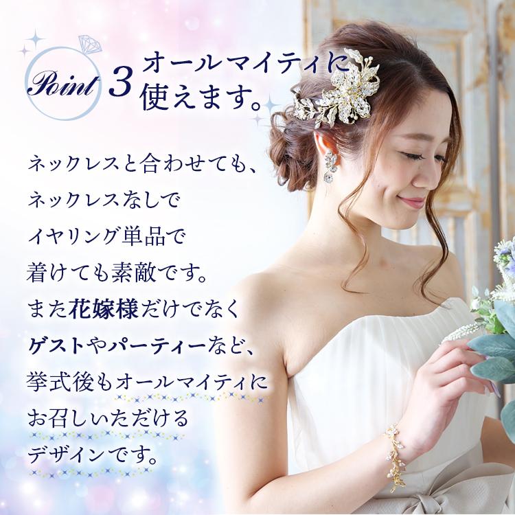 イヤリング・ピアス ウエディング ブライダル 結婚式