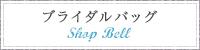 SHOP BELL ブライダルバッグ
