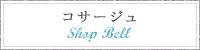 SHOP BELL コサージュ