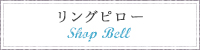 SHOP BELL リングピロー