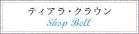SHOP BELL ティアラ クラウン