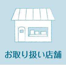 お取扱い店舗