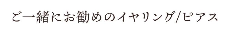 ご一緒におすすめのイヤリング/ピアス
