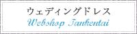 WEB SHOP探検隊 ウェディングドレス