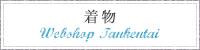 WEB SHOP探検隊 着物