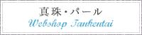 WEB SHOP探検隊 真珠 パール