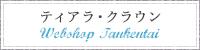 WEB SHOP探検隊 ティアラ クラウン