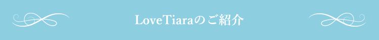 LoveTiaraのご紹介